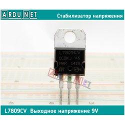 Стабилизатор напряжения L7809CV +9В, 1.5А Вход 12-40в