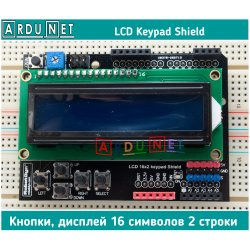 LCD Keypad Shield модуль Arduino с 1602 LCD 16 симв 2 строки ардуино шилд RobotDyn