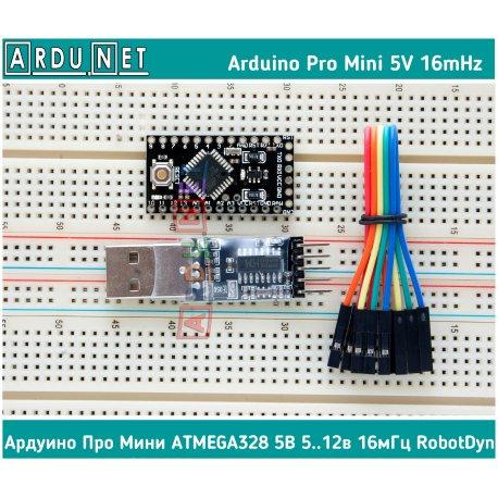 КОМПЛЕКТ ARDUINO+USB UART ch340 Mini Pro atmega328 5V 16M ардуино про мини RobotDyn