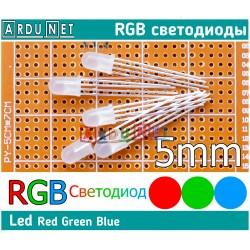 трехцветный светодиод RGB Led 5мм красный зеленый синий