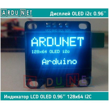 Дисплей синий LCD OLED 0.96'' 128x64 I2C