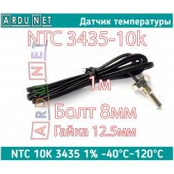 Терморезистор влагозащищенный NTC-MF52-103 3435  10k OHM 1% Thermistor Resistor Болт м8