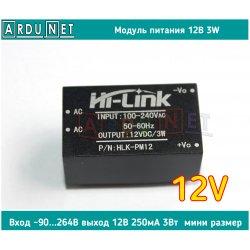 модуль питания выход 12В 250мА вход ~100-240В  HLK-PM12 компактный dc-dc адаптер