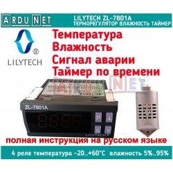 Цифровой Lilytech ZL-7801A термостат влажность температура контроллер для инкубаторов терморегулятор влагорегулятор