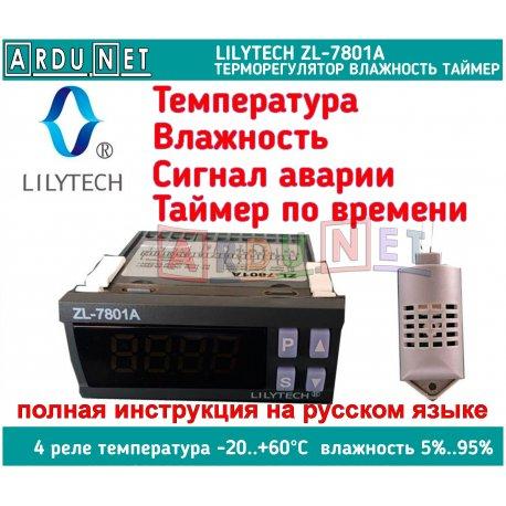 Zl-7801a инструкция на русском - фото 10