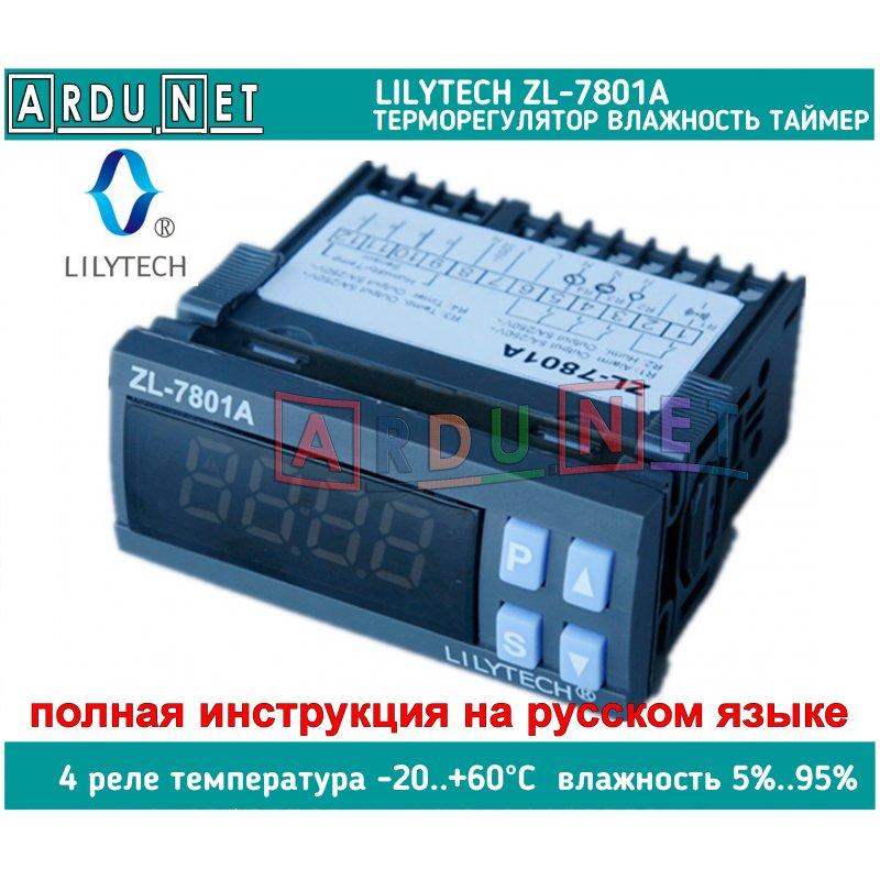 Zl-7801a инструкция на русском - фото 8
