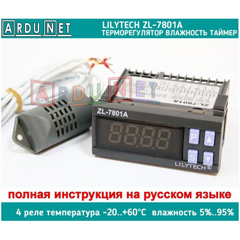 Терморегулятор mh1210w инструкция на русскомdoc