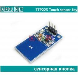 сенсорная кнопка 1 канал TTP223 датчик модуль Touch sensor клавиатура key