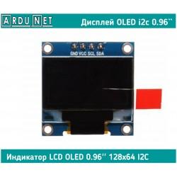 Дисплей белый LCD OLED 0.96'' 128x64 I2C