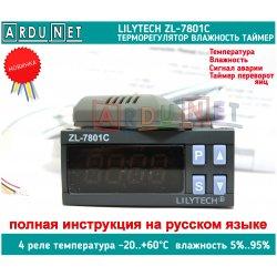 Цифровой Lilytech ZL-7801C термостат влажность температура контроллер для инкубаторов терморегулятор влагорегулятор