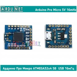 ARDUINO 32u4 Mini Micro разьем micro usb atmega32u4 USB аппаратний 5V 16M ардуино про мікро 5в 16мгц усб юсб leonardo