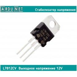 Стабилизатор напряжения L7812CV +12В, 1.5А Вход 14-40в