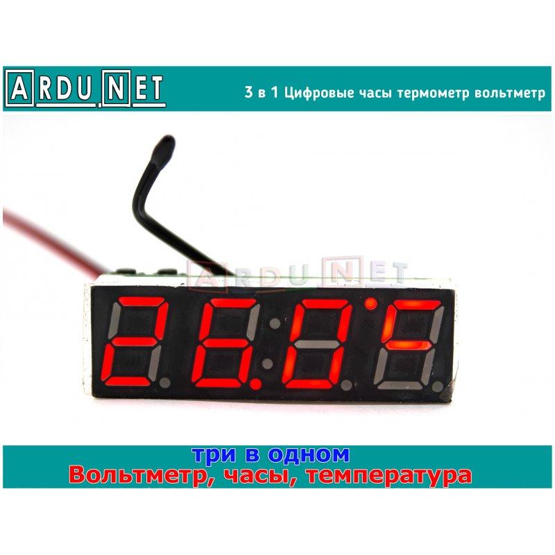 Часы термометр вольтметр 13