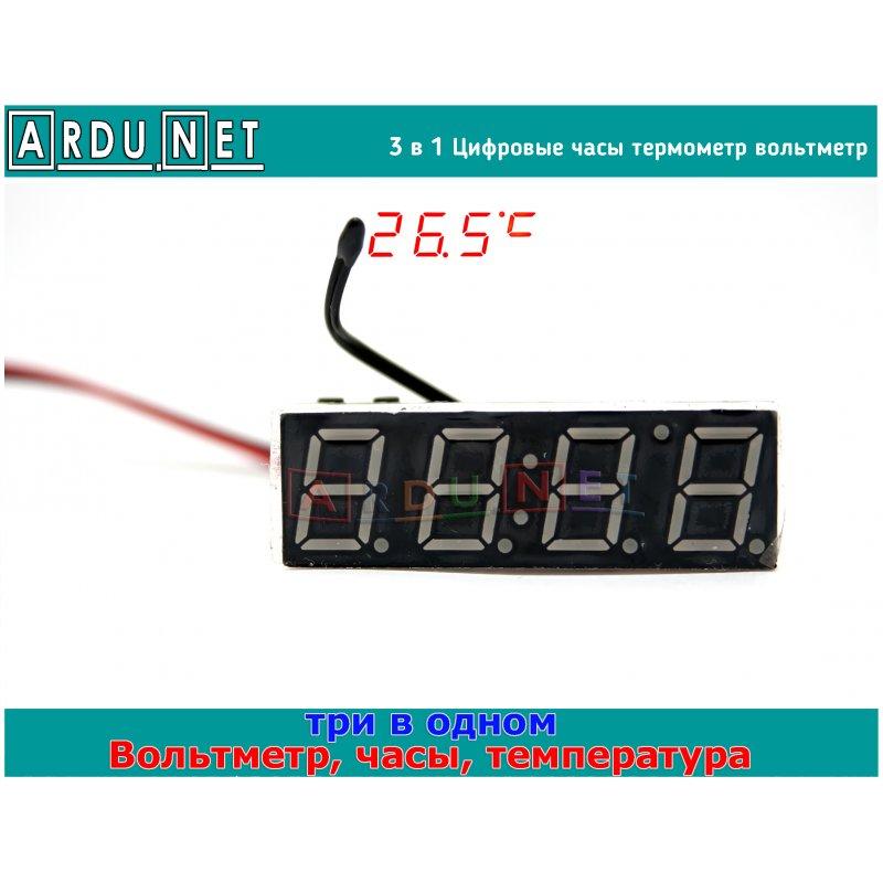 Часы термометр вольтметр 187