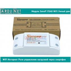 Модуль Sonoff ESP8266 ITEAD умный дом реле управление через сматфон нагрузкой Wireless  WI-FI MQTT