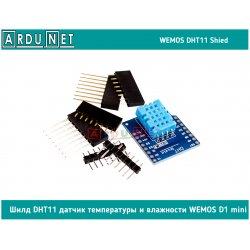 Shield DHT11 для WEMOS D1 mini датчик температура и влажность