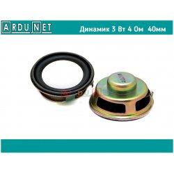 Динамик 4 Ом 3Вт 40мм Speaker 3W громкоговоритель