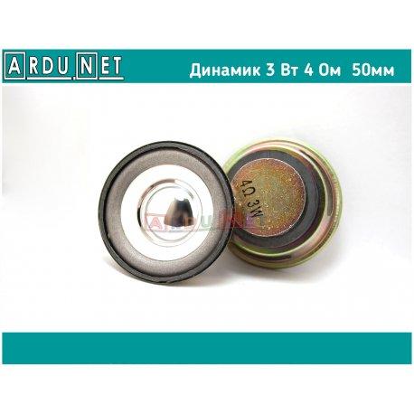 Динамик 4 Ом 3Вт 50мм Speaker 3W громкоговоритель