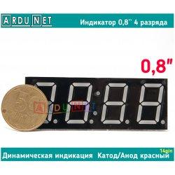 """Семисегментный индикатор 0.8"""" 4 разряда BS АНОД 14 pin 7-led segment  красный  светодиодный seven"""