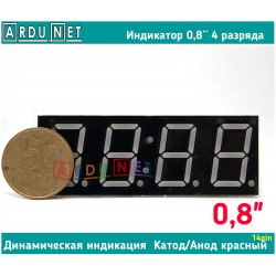 """семисегментний індикатор 0.8"""" 4 разряди  BS АНОД  14 pin 7-led segment  червоний світодіодний seven"""