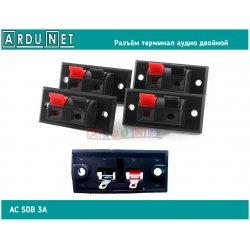 Разъем клемма аудио терминал двойной нажимной 3A 50В для монтажа в корпус подключения динамиков, акустических систем