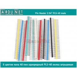 PLS-40 цветные 6шт цветные  вилка папа Планка штыревая на плату прямая шаг 2.54мм,  1ряд, 40 контактов пины pin