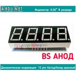 """Семисегментный индикатор 0.56"""" 4 разряда BS АНОД 12 pin 7-led segment  красный  светодиодный seven"""