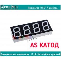 """Семисегментный индикатор 0.56"""" 4 разряда AS КАТОД 12 pin 7-led segment  красный  светодиодный seven"""