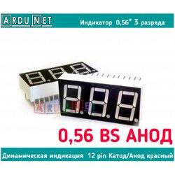 """Семисегментный индикатор 0.56"""" 3 разряда AS АНОД 12 pin 7-led segment  красный  светодиодный seven"""