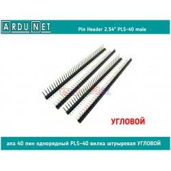 PLS-40 угловая  вилка папа Планка штыревая на плату прямая шаг 2.54мм,  1ряд, 40 контактов пины pin