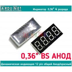 """Семисегментный индикатор 0.36"""" 4 разряда BS АНОД 12 pin 7-led segment  красный  светодиодный seven"""