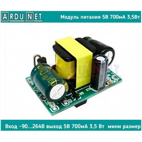 модуль питания выход 5В 700мА вход ~100-240В  3.5Вт компактный dc-dc адаптер