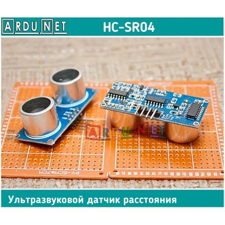 Ультразвуковой датчик HC-SR04 измерения расстояния