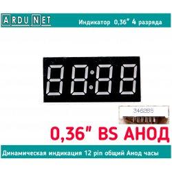 """Семисегментный индикатор 0.36"""" 4 разряда BS АНОД 12 pin часовая точка 7-led segment  красный  светодиодный seven"""