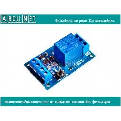 бистабильное реле 1-x 12в одноканальное модуль 1 relay module 12v