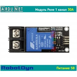 реле 1-x 5в одноканальное 30A модуль 1 relay module 5v  Robotdyn