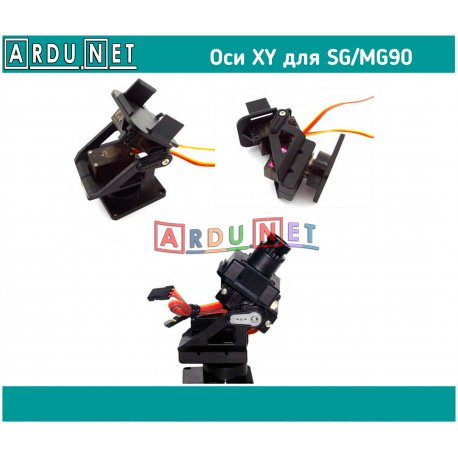 Две оси 2-Axis FPV PTZ для SG90 MG90 сервопривода
