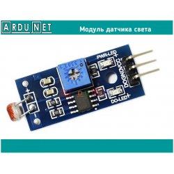 Датчик обнаружения света освещенности модуль ардуино photo sensor света фоторезистор