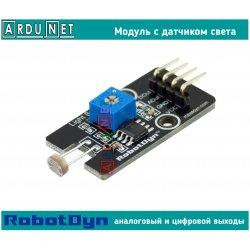 Датчик обнаружения света освещенности модуль ардуино photo sensor  ROBOTDYN аналог цифра