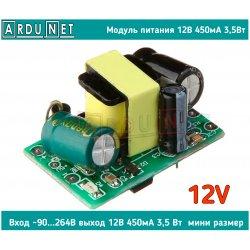 модуль питания выход 12В 450мА вход ~100-240В  3.5Вт компактный dc-dc адаптер
