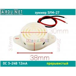 SFM-27-1 зуммер активный 3-25В  buzzer пищалка прерывистый излучатель с генератором
