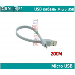 USB кабель 20 СМ cable USB 2.0 Type папа A to Micro USB Type B 5-pin папа Male