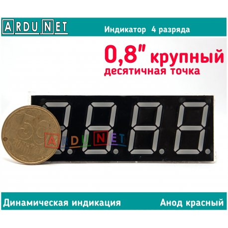 """Семисегментный индикатор 0.8"""" 4 разряда 8041BS АНОД 12 pin 7-led segment  красный  светодиодный seven"""