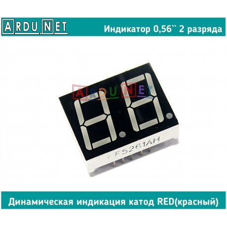 """Семисегментный индикатор 0.56"""" 2 разряда AS КАТОД 10 pin 7-led segment  красный  светодиодный seven"""