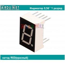 """Семисегментный индикатор 0.56"""" 1 разряд AH КАТОД 10 pin 7-led segment  красный  светодиодный seven"""