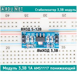 Модуль AMS1117 1,2v 1.2В Стабилизатор напряжения 1А