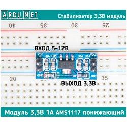 Модуль AMS1117 1,2v 2.5В Стабилизатор напряжения 1А