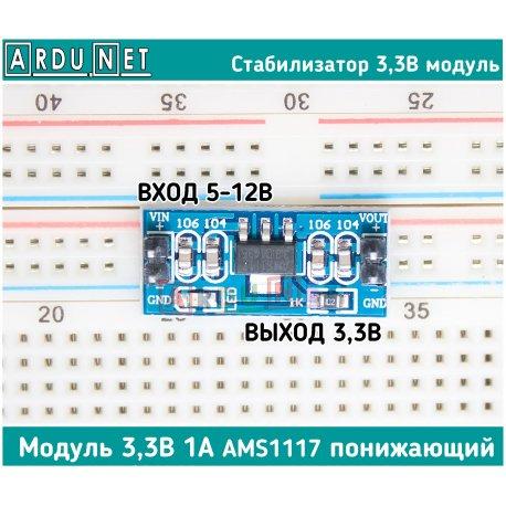 Модуль AMS1117 3,3v 3.3В Стабилизатор напряжения 1А вход 5-12В arduino