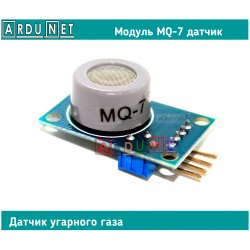 модуль mq-7 датчик угарного газа