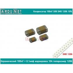 конденсатор SMD 100nF 0,1мкф 104 1206 50V керамический Capacitor